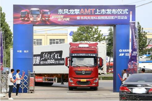 百公里油耗26.9L再创节油极限  东风天龙搭载龙擎AMT自动挡变速箱牵引车全国上市
