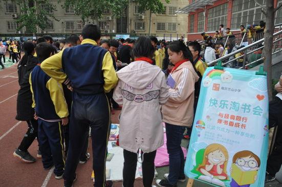 临沂兰山小学开展快乐淘书活动
