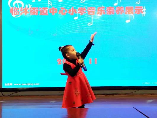 临沭街道中心小学举行音乐素养大赛
