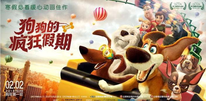 合家欢动画《狗狗的疯狂假期》今日公映 萌犬趣味解读春运指南