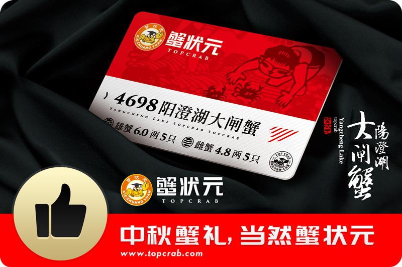 蟹状元阳澄湖大闸蟹礼品卡201801.jpg