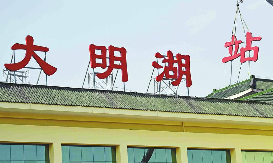 """济南""""大明湖站""""站名露脸"""